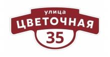 Адресные таблички Grand Line в Бресте Фигурная
