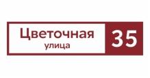 Адресные таблички Grand Line в Бресте Прямоугольная